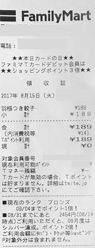f:id:masaki001:20170817145339p:plain