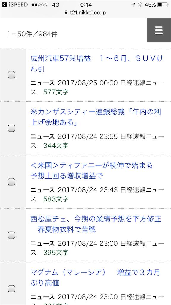 f:id:masaki001:20170825001650p:image