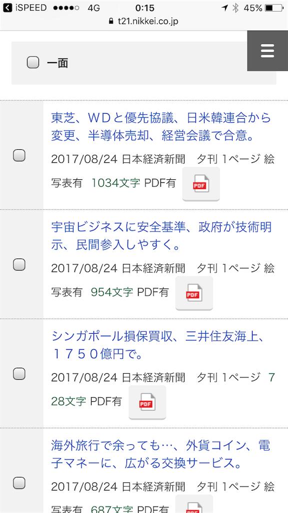 f:id:masaki001:20170825001725p:image