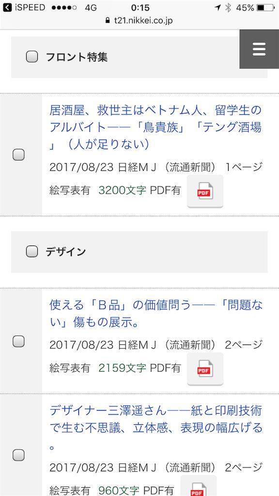 f:id:masaki001:20170825001726p:image