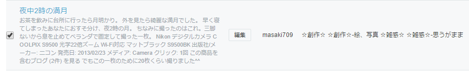 f:id:masaki709:20160522125530p:plain