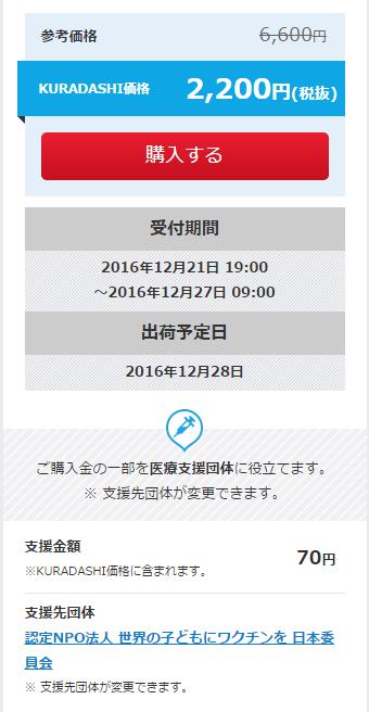 f:id:masaki709:20161225220605p:plain