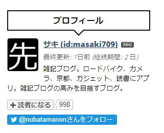 f:id:masaki709:20170908230308p:plain