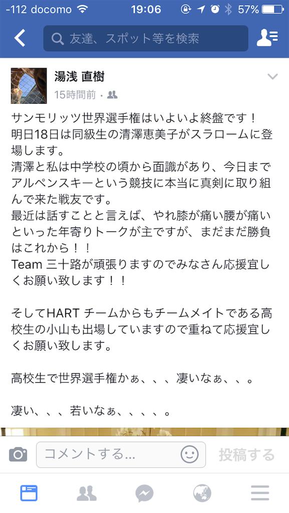 f:id:masaki9688:20170218190858p:image