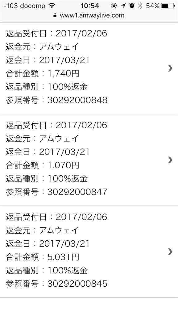 f:id:masaki9688:20170312105443p:image