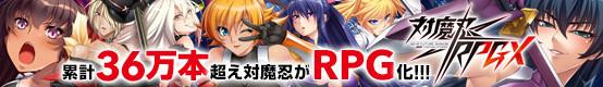 対魔忍RPGX - オンラインゲーム - DMM GAMES R18