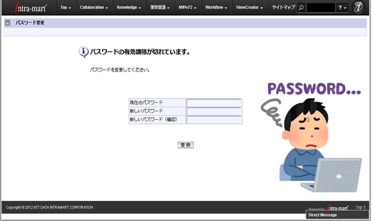 新しいパスワードを要求する画面イメージ