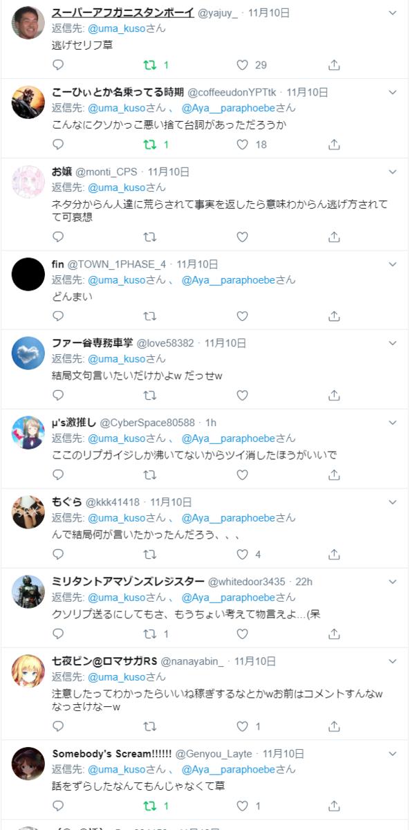 f:id:masaki_photo:20191111174249p:plain