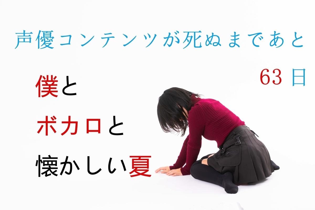 f:id:masaki_photo:20200815171435j:plain