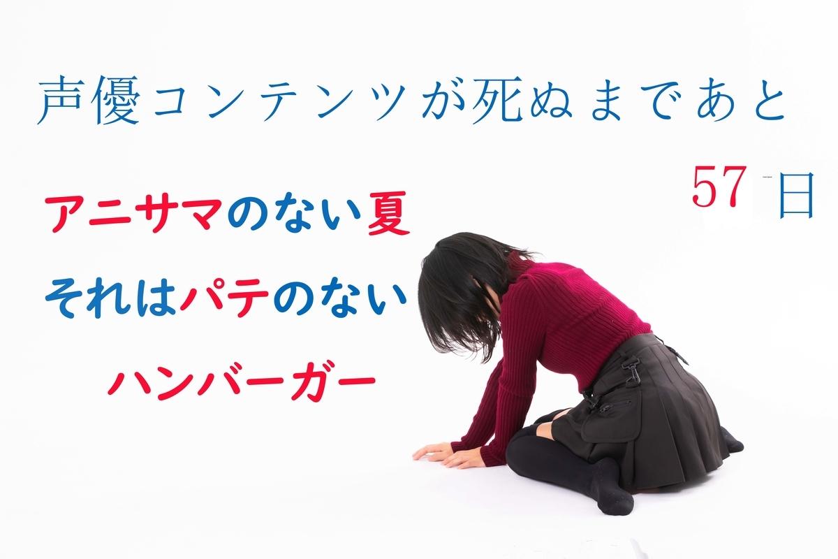 f:id:masaki_photo:20200824223342j:plain