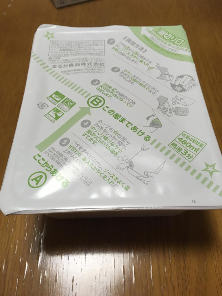 f:id:masakichi02:20170308152506j:plain