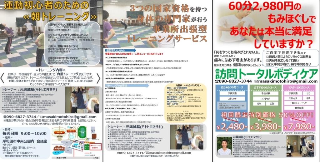 f:id:masakimotohiro:20170819173854j:plain
