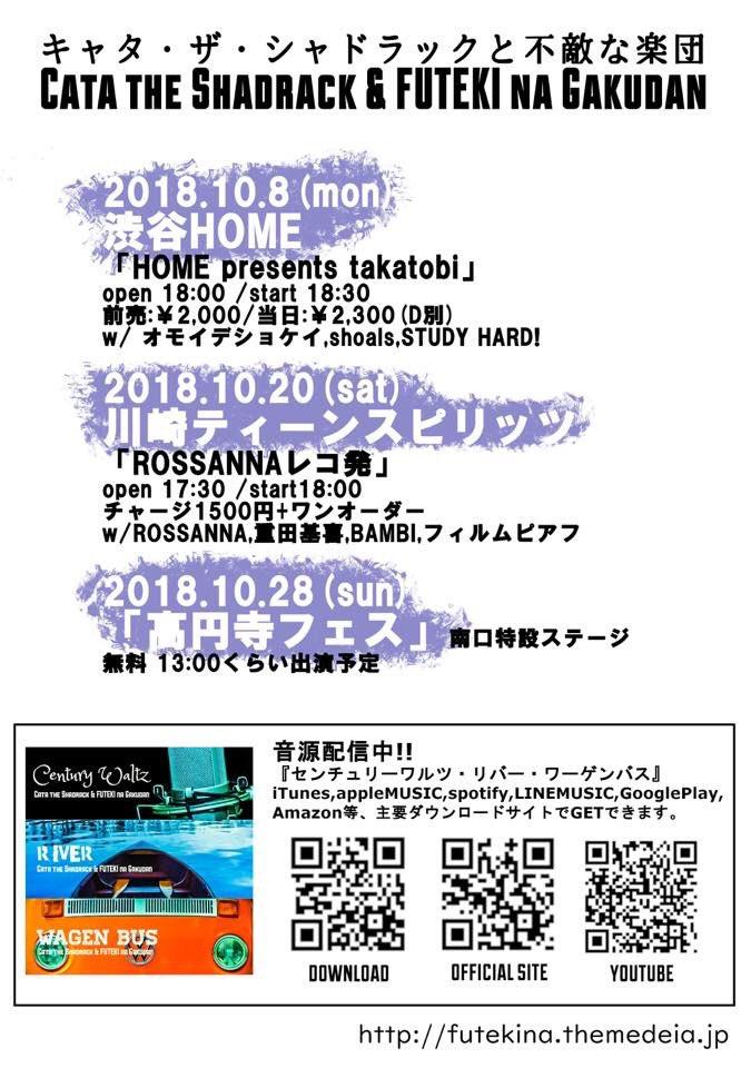 f:id:masakiwasada:20181020105943j:plain