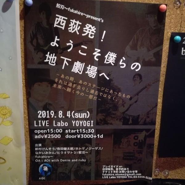 f:id:masakiwasada:20190805001458j:plain