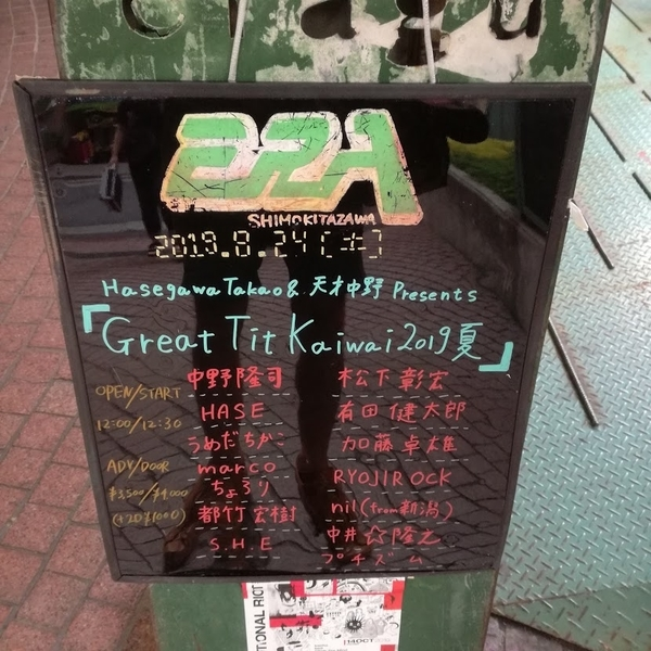 f:id:masakiwasada:20190825224355j:plain