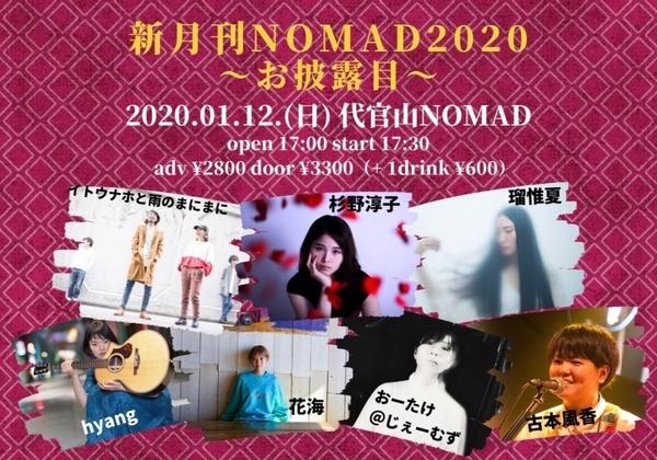 f:id:masakiwasada:20200114114237j:plain