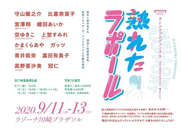 f:id:masakiwasada:20200713113623j:plain
