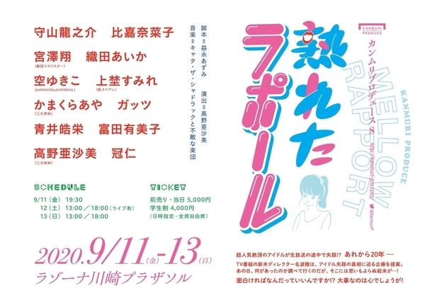 f:id:masakiwasada:20200831163949j:plain
