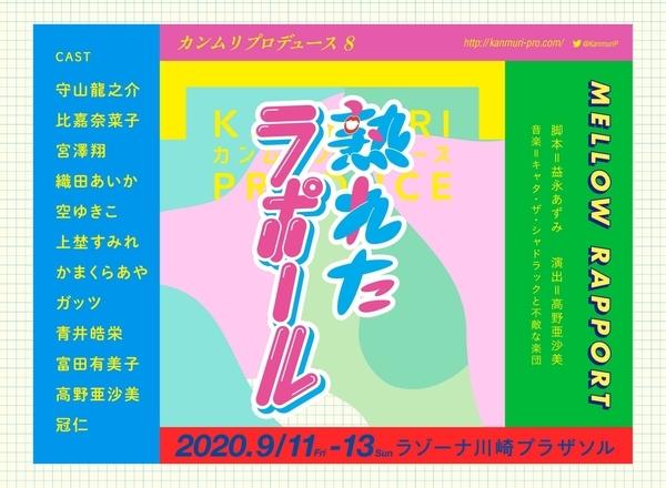 f:id:masakiwasada:20201102142806j:plain