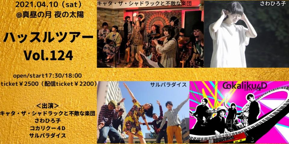 f:id:masakiwasada:20210401095641j:plain