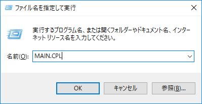 Windowsキー+Rの画面