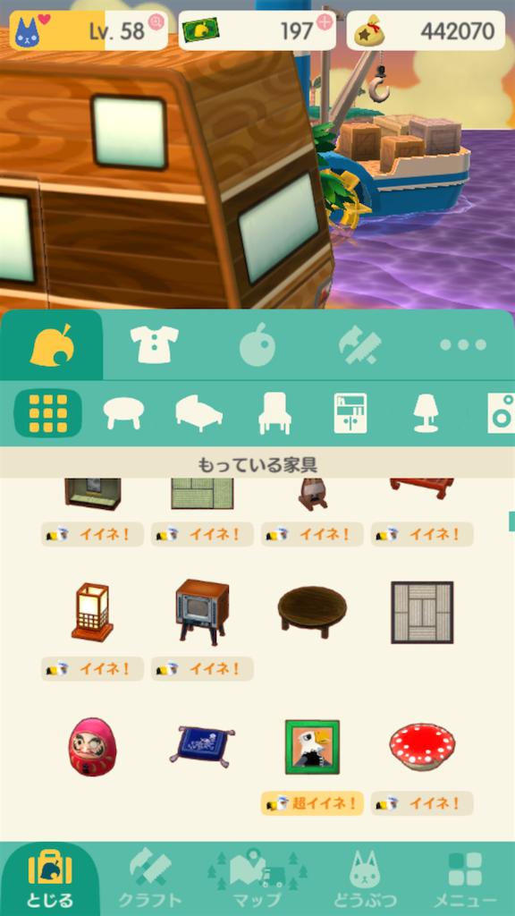 あつ森 ジョニー家具