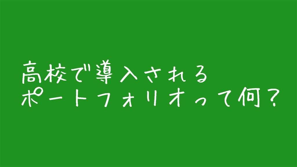 f:id:masamaki97:20190430222325j:image