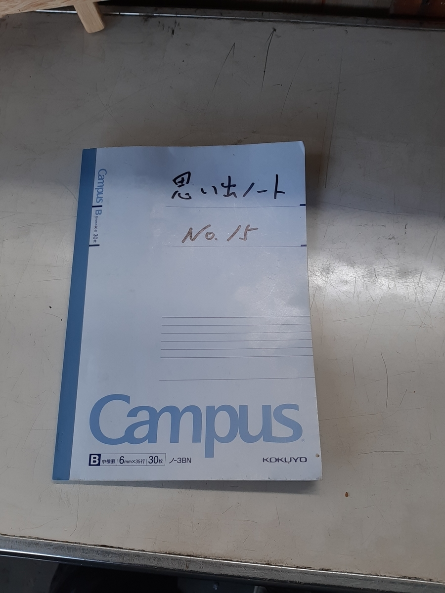 f:id:masamasa1223:20201226201119j:plain