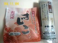 f:id:masami-happy:20041114081647:image