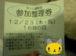 f:id:masami-happy:20041225233901:image