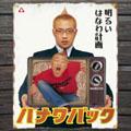 f:id:masami-happy:20050927065739j:image