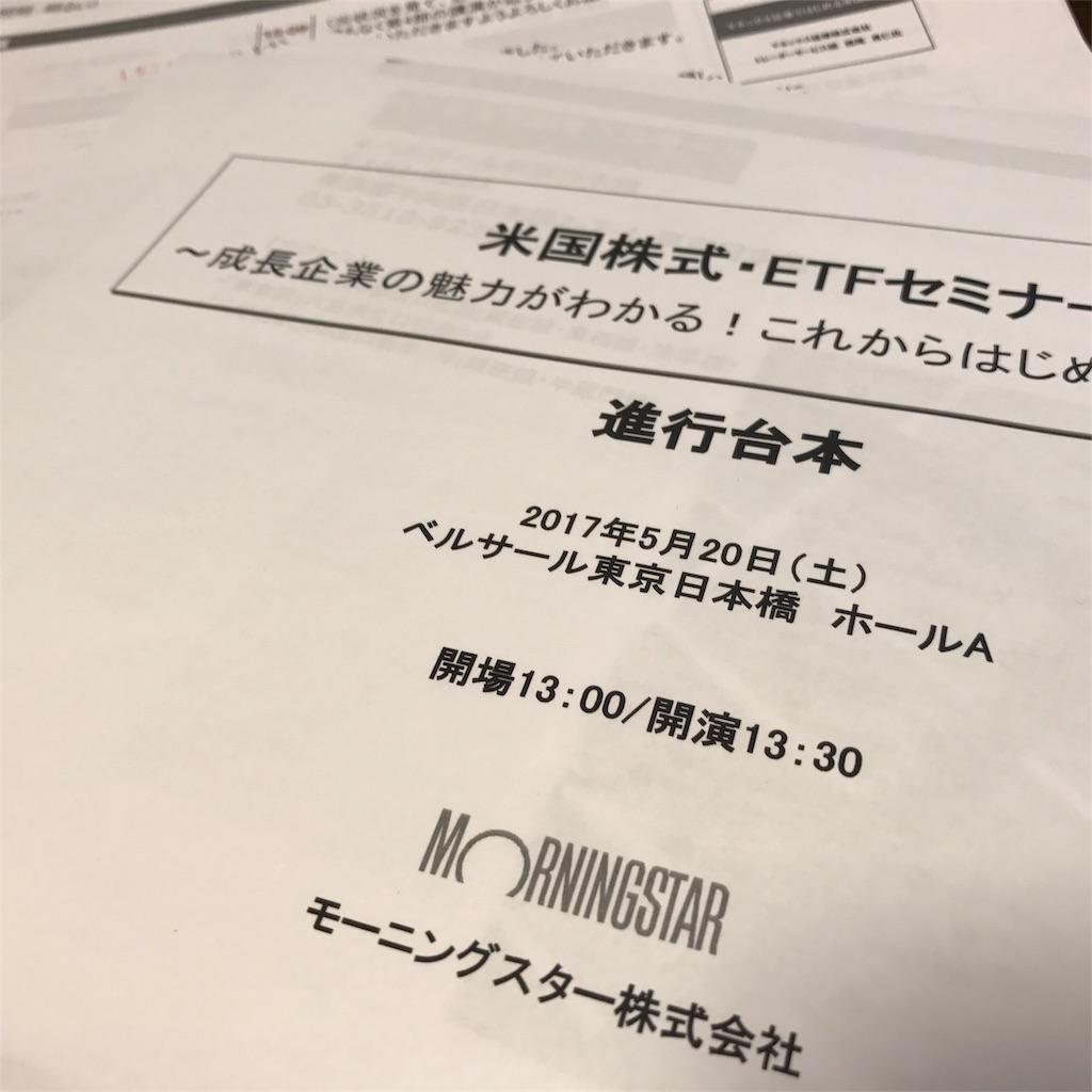 f:id:masami1030:20170520170808j:image