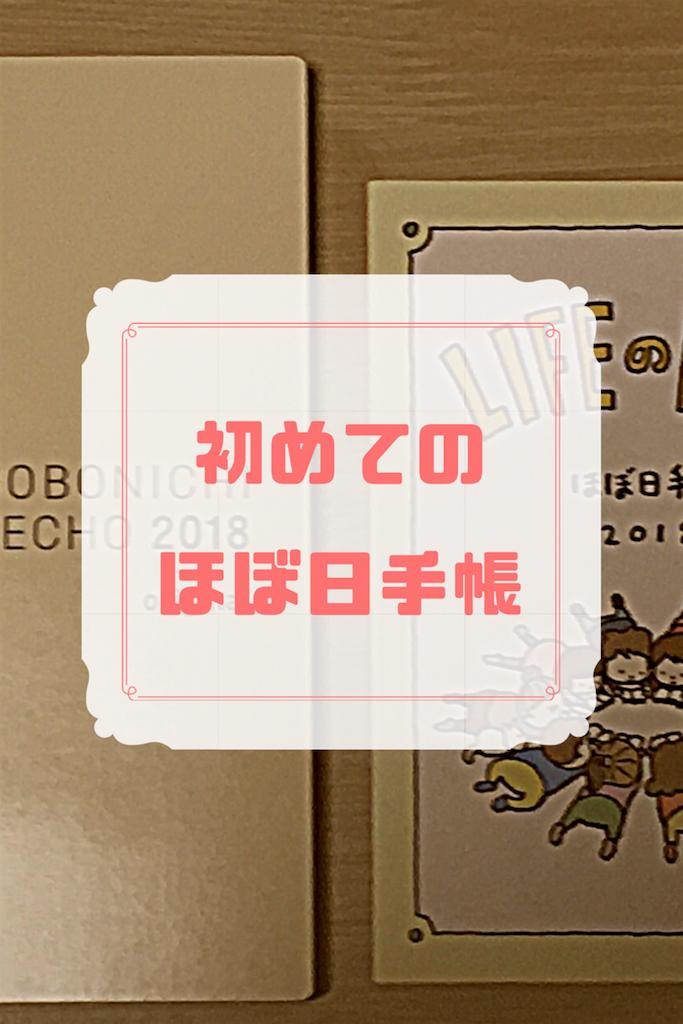 f:id:masami11662277:20180104085157p:image