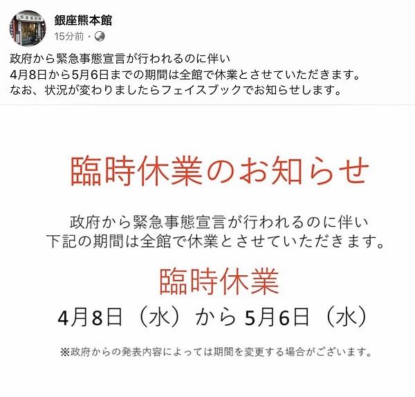 f:id:masami71:20200407205228j:plain