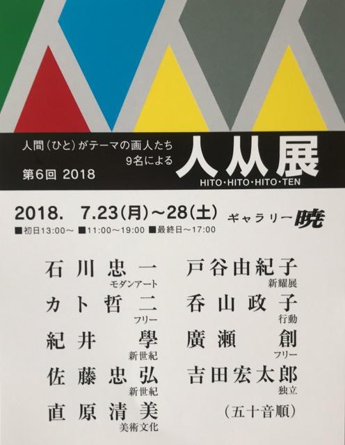 f:id:masami_takasu:20180620091743j:plain