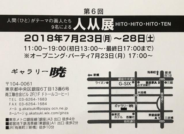 f:id:masami_takasu:20180620091750j:plain