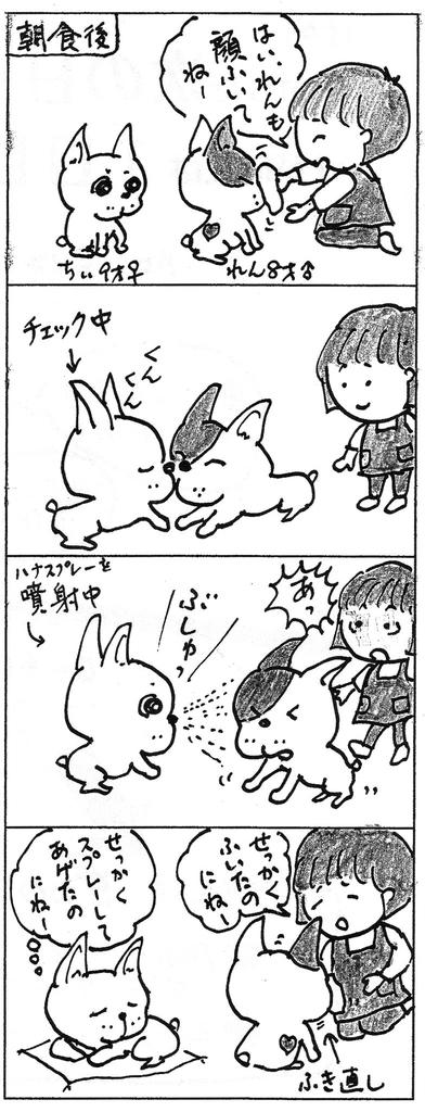 f:id:masami_takasu:20180929113830j:plain