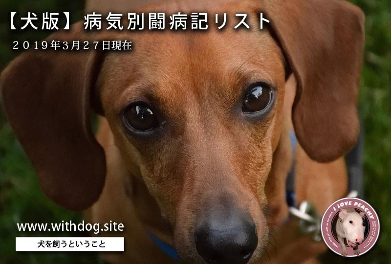 犬版_病気別闘病記リスト_扉画像