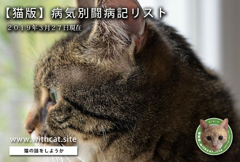 猫版_病気別闘病記リスト_扉