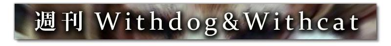 週刊Withdog&Withcatへ