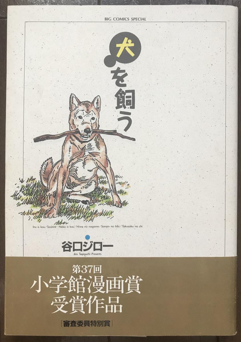 犬を飼う_谷口ジロー
