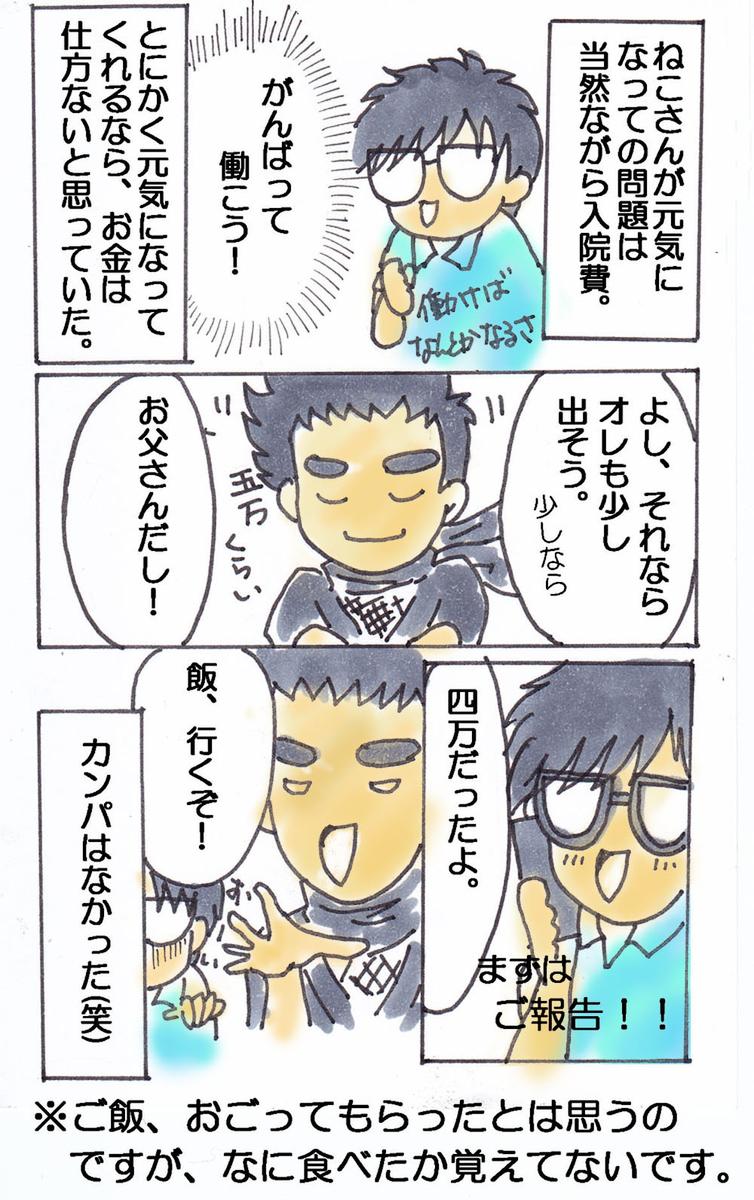 猫さん_漫画