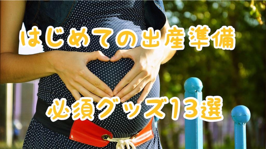 f:id:masamipapa:20190924231002j:image