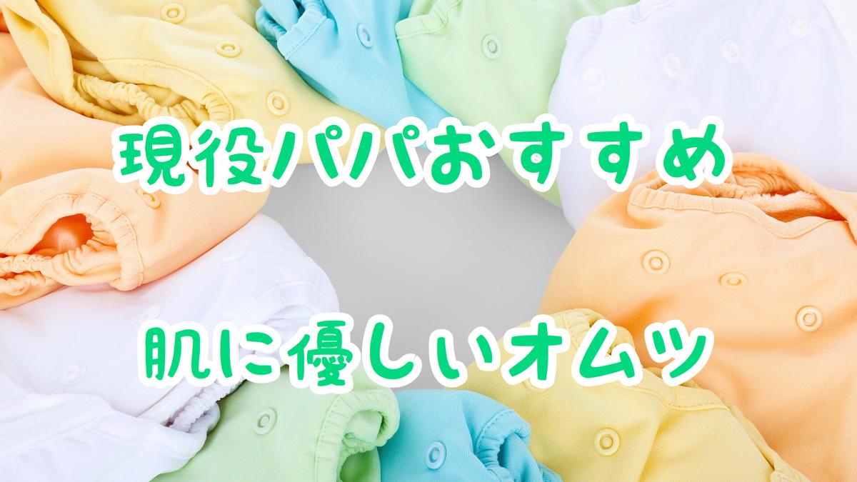 f:id:masamipapa:20191004153741j:plain