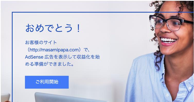 f:id:masamipapa:20191025000026p:plain