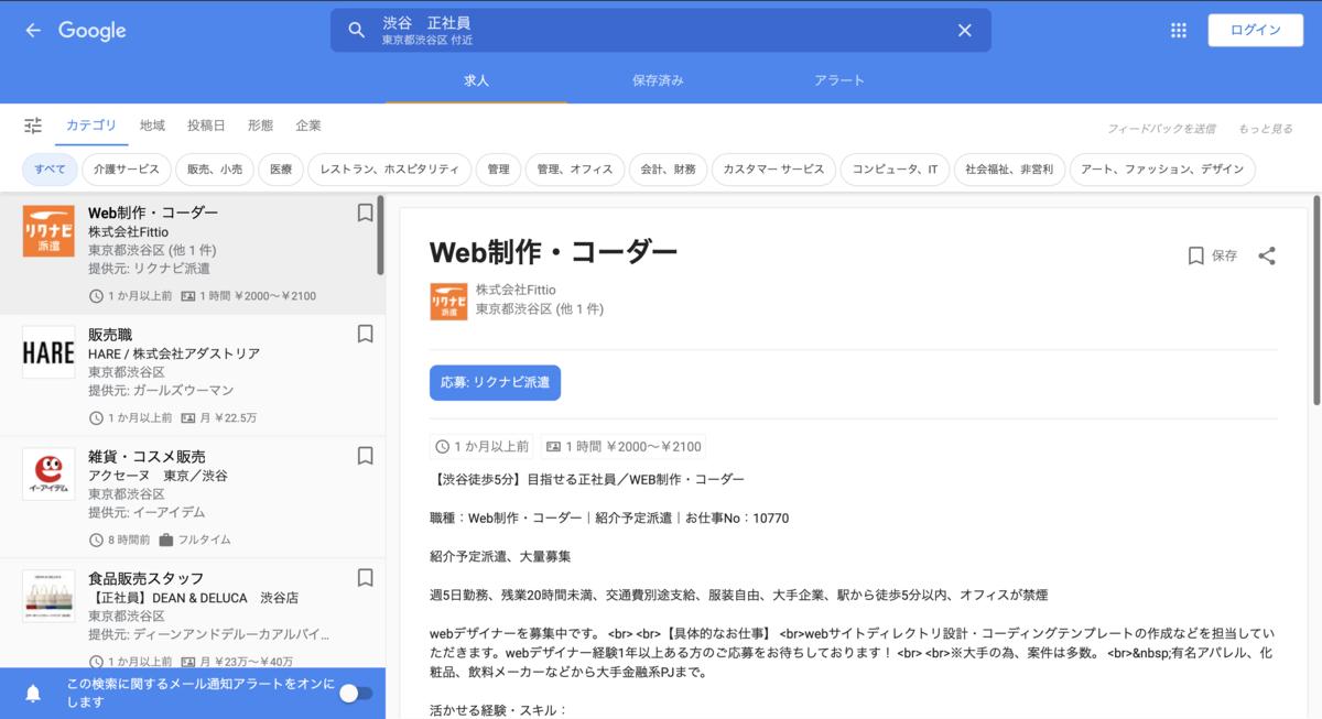 Googleしごと検索詳細