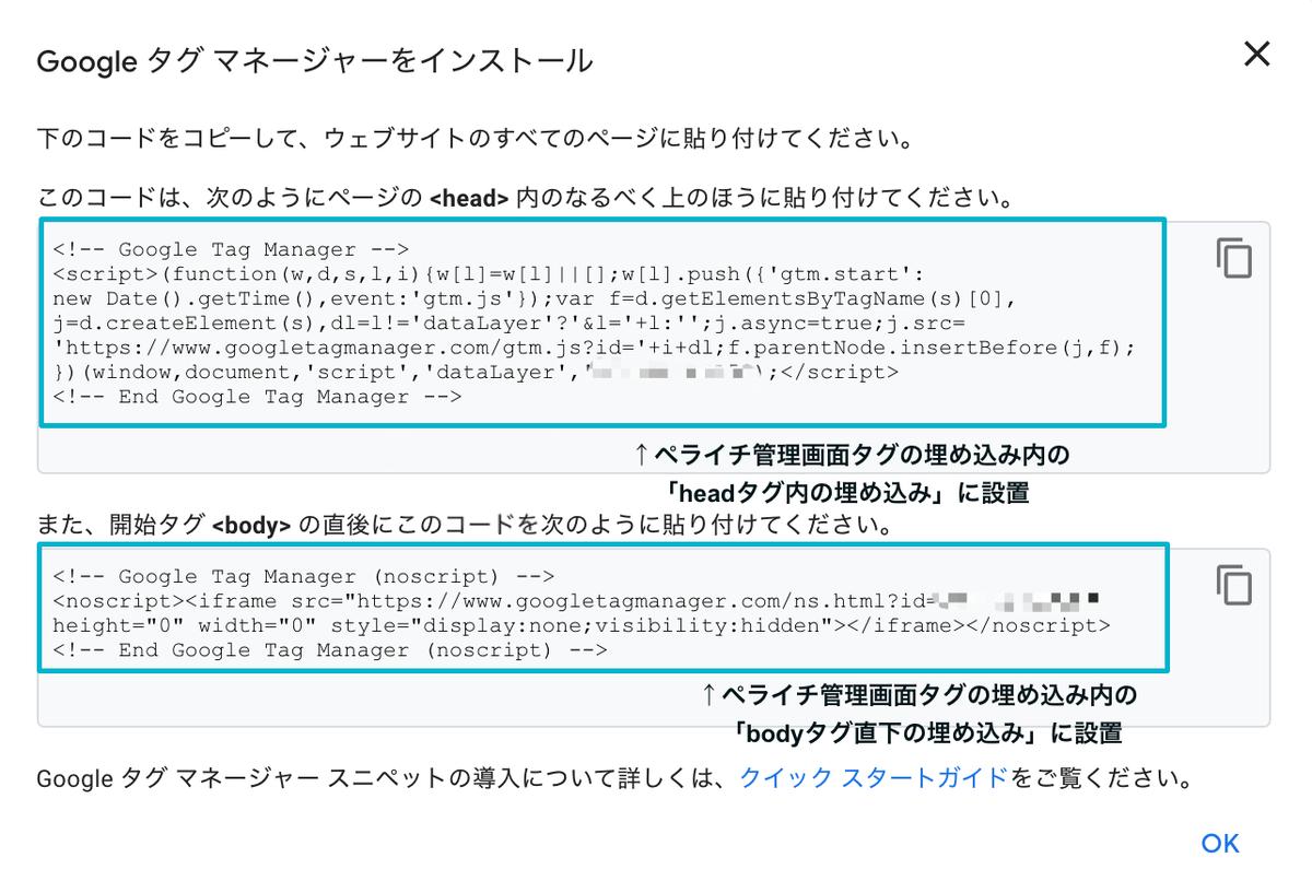 GTM設置埋め込みコード