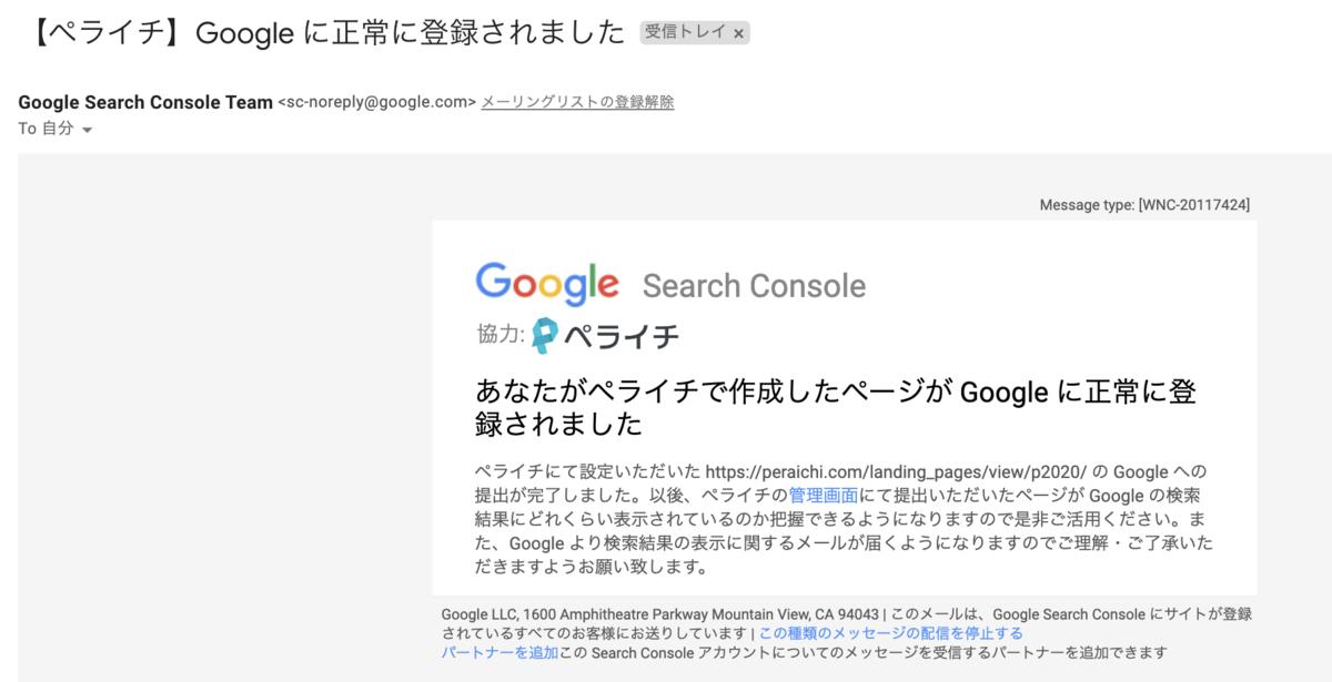 「SEO検索対策機能」からサーチコンソールに登録した際に届く完了メール