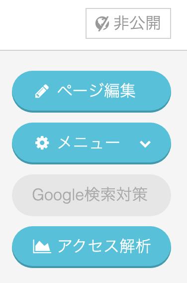 Google検索対策