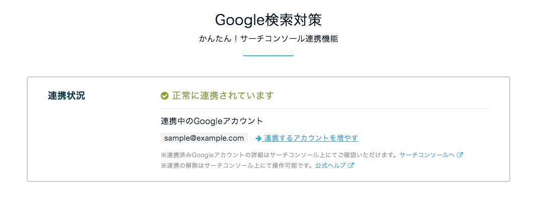 Googleサーチコンソール連携完了